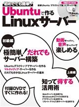 book_ubuntu_server.jpg