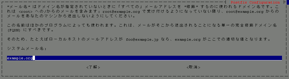 postfix_2.png